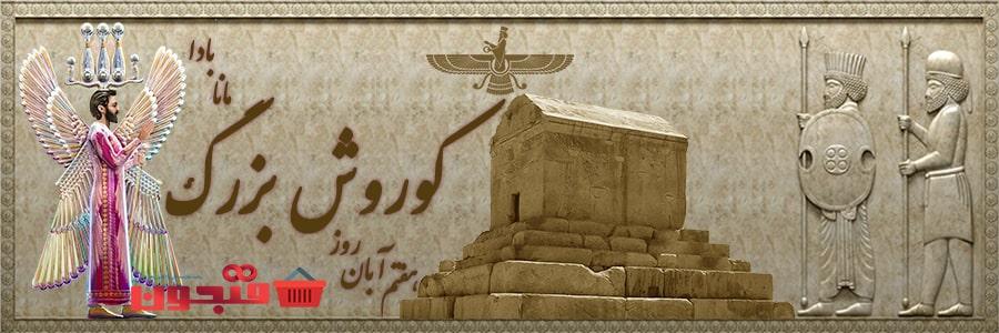 هفتم آبان روز کوروش بزرگ مانا بادا