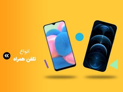 انواع تلفن همراه
